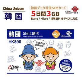 韓国 3GB ChinaUnicom 韓国 LTE対応短期渡航者向けデータ通信SIMカード(3GB/5日)※開通期限2021/03/31 韓国SIM 中国聯通香港