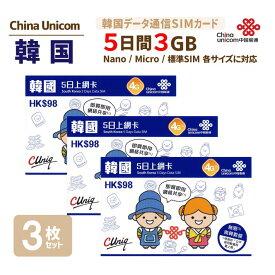 韓国 3GB 3枚お得セット!ChinaUnicom 韓国 LTE対応短期渡航者向けデータ通信SIMカード(3GB/5日)※開通期限2021/03/31 韓国SIM 中国聯通香港