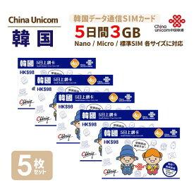 送料無料!韓国 3GB 5枚お得セット!ChinaUnicom 韓国 LTE対応短期渡航者向けデータ通信SIMカード(3GB/5日)※開通期限2021/03/31 韓国SIM 中国聯通香港