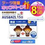 ChinaUnicomオーストラリア/ニュージーランド15日間データ通信・国内通話SIMカード
