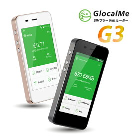 【送料無料】GlocalMe G3 1台あれば家でも外でも 海外 でも使える!【グローカルミー クラウド モバイル Wifiルーター】