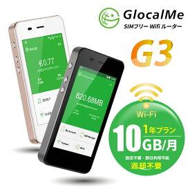 【日本国内用】 10GB/月 12ヶ月プランSIM + GlocalMe G3 セット 【送料無料】SIMフリー クラウドWifi 端末は世界中で使える 契約不要 すぐ使える テレワーク