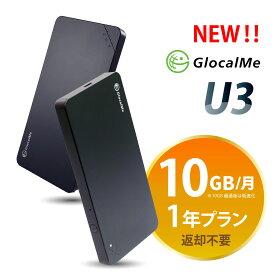 GlocalMe U3 Wifiルーター+プリペイドSIMセット(10GB/月 12ヶ月プラン) テレワーク 在宅勤務等におすすめ 設定、契約不要 家でも外でもどこでも使えるモバイルWifi simフリー wifi