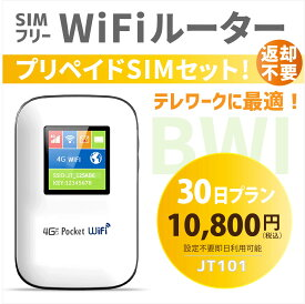 【送料無料】Wifiルーター+プリペイドSIMセット(30日プラン) テレワーク 在宅勤務 におすすめ! 持ち運び可能 設定 契約不要! 即日利用可能! 家でも外でもどこでも使えるポケットWifi