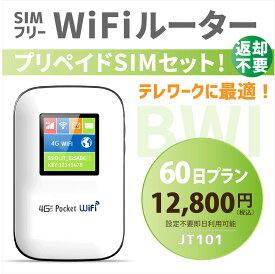 持ち運び可能なwifiルーター+プリペイドSIMセット(60日プラン) 設定 契約不要 即日利用可能 家でも外でもどこでも使えるポケットWifi