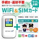 【送料無料】大中華データ通信SIMカード(6GB+2GB/30日間)+SIMフリーWiFiルーター※初回開通期限2022/06/30【中国・香…