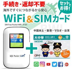 大中華データ通信SIMカード(6GB+2GB/30日間)+SIMフリーWiFiルーター※初回開通期限2022/03/31【中国・香港・マカオ・台湾】2021/12/31までの開通で+2GBボーナスキャンペーン中!