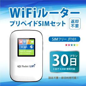 【送料無料】Wifiルーター+プリペイドSIMセット(30日プラン) テレワーク 在宅勤務 におすすめ! 持ち運び可能 設定 契約不要! 即日利用可能! 家でも外でもどこでも使えるポケットWifi 日本国内用