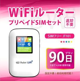 【送料無料】テレワーク 在宅勤務 等で90日使える 持ち運び可能なWifiルーター+プリペイドSIMセット 設定、契約不要 即日利用可能 家でも外でもどこでも使えるポケットWifi☆ 日本国内用