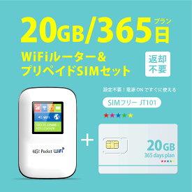 【送料無料】Wifiルーター+プリペイドSIMセット(20GB/365日プラン) 完全使い切りプラン 持ち運び可能 設定 契約不要! 即日利用可能! 家でも外でもどこでも使えるポケットWifi 日本国内用