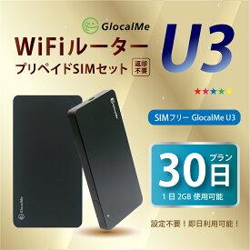 【送料無料】GlocalMe U3 Wifiルーター+プリペイドSIMセット(30日プラン)【 設定、契約不要!家でも外でもどこでも使えるポケットWifi】 simフリー 日本国内用