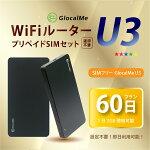 【送料無料】GlocalMeU3(2GB/日60日プラン)Wifiルーター+プリペイドSIMセット【設定/契約/返送不要】家でも外でもどこでも使えるポケットWifi☆