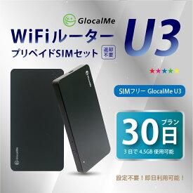 GlocalMe U3 Wifiルーター+プリペイドSIMセット(30日プラン)【 設定、契約不要!家でも外でもどこでも使えるポケットWifi】 simフリー 日本国内用 送料無料