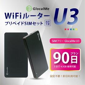 【送料無料】GlocalMe U3 テレワーク 在宅勤務等で90日使える!Wifiルーター+プリペイドSIMセット!設定、契約不要!家でも外でもどこでも使えるポケットWifi☆ simフリー モバイル wifi ルーター 日本国内用