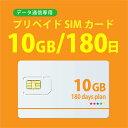 【送料無料】10GB/180日 プリペイドSIMカード 使い捨てSIM データ通信sim docomo 回線 【開通期限:なし】4G/LTE対応 …