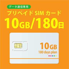 【送料無料】10GB/180日 プリペイドSIMカード 使い捨てSIM データ通信sim docomo MVNO 回線 【開通期限:なし】4G/LTE対応 長期利用 日本 国内利用
