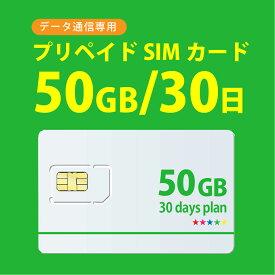 【送料無料】50GB/30日 プリペイドSIMカード使い捨てSIM テレワーク データ通信sim ドコモ 回線 【開通期限:2022/07/31】4G/LTE対応 短期利用 大容量 日本 国内用 docomo MVNO