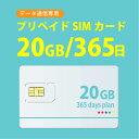 【送料無料】20GB/365日 プリペイド SIMカード【開通期限:なし】完全使い捨てSIM 4G/LTE対応 長期利用 docomo回線 日…