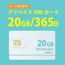 【送料無料】20GB/365日 プリペイド SIMカード【開通期限:なし】完全使い捨てSIM 4G/LTE対応 長期利用 docomo MVNO 回線 日本 国内用 データ通信sim