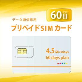 プリペイド SIMカード 60日プラン データ通信sim 【送料無料】【開通期限:2022/06/30】4G/LTE対応 DoCoMo MVNO 回線 日本 国内用 テレワーク 在宅勤務