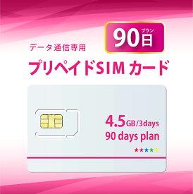 プリペイド SIMカード 90日プラン データ通信 sim 【送料無料】使い捨て SIM テレワーク データ専用 ドコモ MVNO 回線 【開通期限:2022/08/31】4G/LTE対応 日本 国内用 docomo回線