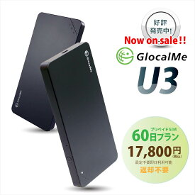 新発売!GlocalMe U3 テレワーク 等で60日使える!Wifiルーター+プリペイドSIMセット!10台まで接続可能、設定不要即日利用可能! simフリー モバイル wifi ルーター在宅