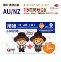 AU/NZ 6GB China Unicom オーストラリア/ニュージーランド データ通信SIMカード(6GB/15日)