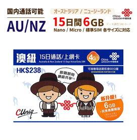 AU/NZ 6GB China Unicom オーストラリア/ニュージーランド データ通信SIMカード(6GB/15日)※開通期限2021/03/31 オーストラリアSIM ニュージーランドSIM 中国聯通香港