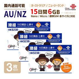 あす楽対応/AU/NZ 6GB 3枚お得セット!China Unicom オーストラリア/ニュージーランド データ通信SIMカード(6GB/15日)※開通期限2021/03/31 オーストラリアSIM ニュージーランドSIM 中国聯通香港