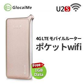 GlocalMe U2S (ゴールド)クラウド モバイルWiFiルーター 4G高速通信 グローカルミ— 世界140国・地区以上対応 simフリー 1ギガ分のグローバルデータパック付き フリーローミング