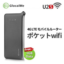 GlocalMe U2S (Gray)クラウド モバイルWiFiルーター 4G高速通信 グローカルミ— 世界140国・地区以上対応 simフリー 1ギガ分のグローバルデータパック付き フリーローミング