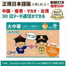 大中華30日/中国・香港・マカオ・台湾/データ通信SIMカード(中華圏・30日/8GB) 正規日本語版!China Unicom ※開通期限2020/9/30 ☆10月より8GBに増量!
