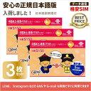 正規日本語版&7月より5GBに増量!3枚お買い得セット! China Unicom 中国・香港・マカオ データ通信SIMカード(2GB/8…