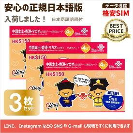 正規日本語版&7月より5GBに増量!3枚お買い得セット! China Unicom 中国・香港・マカオ データ通信SIMカード(2GB/8日間)