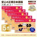 正規日本語版&7月より5GBに増量!5枚お買い得セット! China Unicom 中国・香港・マカオ データ通信SIMカード(2GB/8…