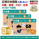6GBに増量!China Unicom ≪お買い得3枚セット!≫大中華データ通信プリペイドSIMカード(中華圏・30日/3GB) ※開通期…