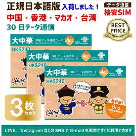 3枚お得セット/大中華30日/中国・香港・マカオ・台湾/データ通信SIMカード(中華圏・30日/8GB) 正規日本語版!China Unicom ※開通期限2020/9/30 ☆6GB→8GBに増量