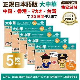 5枚お得セット/大中華30日/中国・香港・マカオ・台湾/データ通信SIMカード(中華圏・30日/8GB) China Unicom 正規日本語版!※開通期限2020/9/30 ☆6GB→8GBに増量