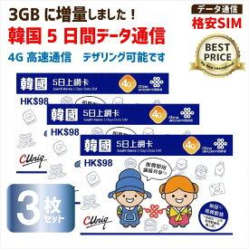 お得な3枚セット/韓国データ通信SIMカード(4GB/5日間) China Unicom 4G高速データ☆10月より4GBに増量!※開通期限2020/06/30