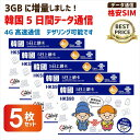 お得な5枚セット/韓国データ通信SIMカード(4GB/5日間) China Unicom 4G高速データ☆10月より4GBに増量!※開通期限202…