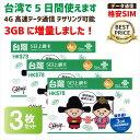 3枚お得セット/台湾データ通信SIMカード(3GB/5日間) 4G高速 China Unicom 10月より5GBに増量!※開通期限2020/6/30