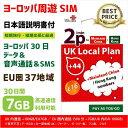 あす楽対応/ヨーロッパ(EU圏37地域)周遊データ&音声通話SIMカード(7GB/30日) China Unicom 高速通信