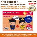 中国・香港/マカオ 【China Unicom】データ通信プリペイド SIMカード(4Gデータ通信・8日/5GB) 中国 SIM