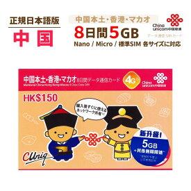中港 5GB China Unicom 中国・香港・マカオ データ通信SIMカード(5GB/8日)※開通期限2021/03/31 中国SIM 香港SIM マカオSIM