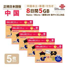中港 5GB 5枚お得セット! China Unicom 中国・香港・マカオ データ通信SIMカード(5GB/8日)※開通期限2020/12/31 中国SIM 香港SIM マカオSIM