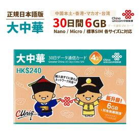 大中華 6GB 中国・香港・マカオ・台湾 China Unicom 大中華データ通信SIMカード(6GB/30日)※開通期限2021/03/31 中国SIM 香港SIM マカオSIM 台湾SIM