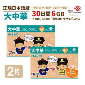 大中華 6GB 2枚お得セット!中国・香港・マカオ・台湾 China Unicom 大中華データ通信SIMカード(6GB/30日)※開通期限2021/03/31 中国SIM 香港SIM マカオSIM 台湾SIM