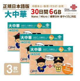 大中華 6GB 3枚お得セット!中国・香港・マカオ・台湾 China Unicom 大中華データ通信SIMカード(6GB/30日)※開通期限2021/03/31 中国SIM 香港SIM マカオSIM 台湾SIM
