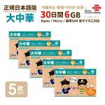 {お得な5枚セット}ChinaUnicom大中華データ通信プリペイドSIMカード(中華圏・30日/3GB)