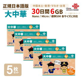 大中華 6GB 5枚お得セット!中国・香港・マカオ・台湾 China Unicom 大中華データ通信SIMカード(6GB/30日)※開通期限2021/03/31 中国SIM 香港SIM マカオSIM 台湾SIM